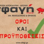 sfagi gr terms and conditions 150x150 - Να είσαι υποψήφιος και να...