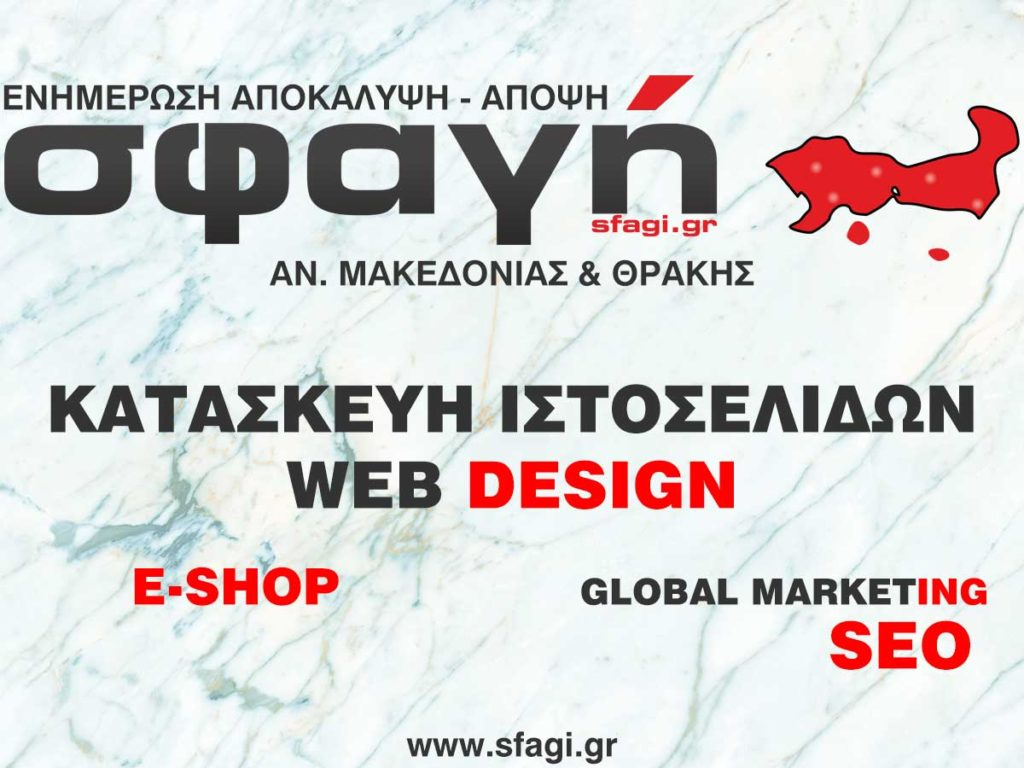 sfagi gr advertisement internet 1024x768 - Διαφήμιση