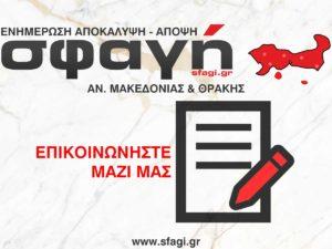 sfagi gr contact us form 300x225 - Επικοινωνία