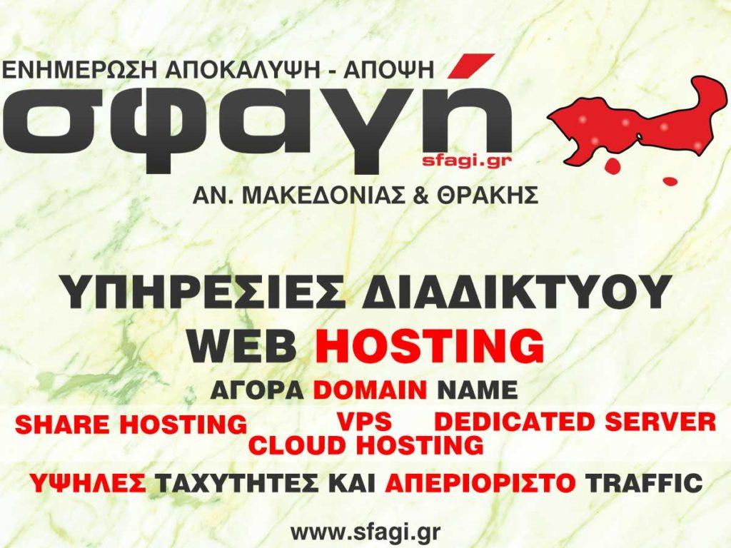 sfagi gr web hosting web services 1024x768 - Διαφήμιση