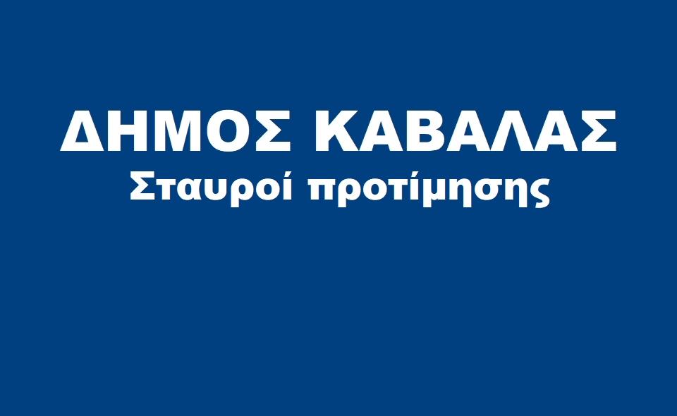 Δήμος Καβάλας σταυροί προτίμησης υποψηφίων δημοτικών συμβούλων.