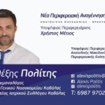 dr alexis politis metios 150x150 - Κανένα παιδί στο σχολείο. Κυκλοφορεί θανατηφόρος ιός λέει ο ΕΟΔΥ