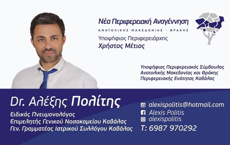 Δρ. Αλέξης Πολίτης. Υποψήφιος Περιφερειακός Σύμβουλος. Νέα Περιφερειακή Αναγέννηση.