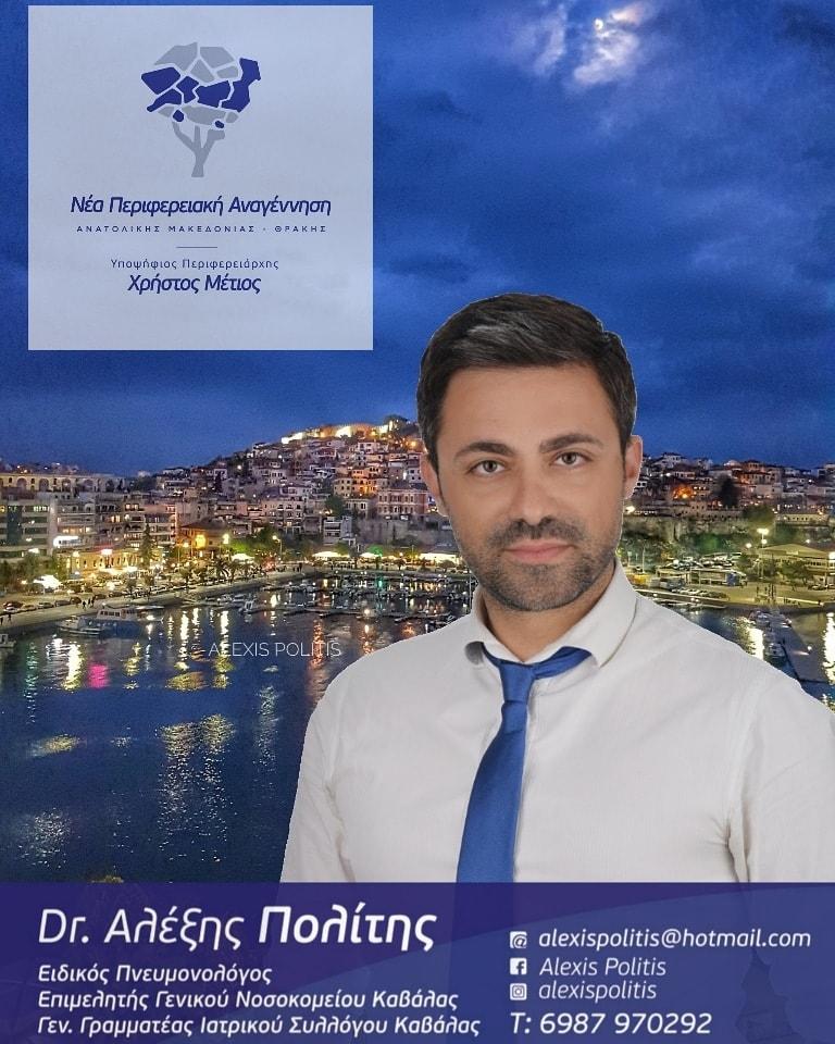 """dr alexis politis metios3 - Dr Αλέξης Πολίτης - Ένας ακόμα """"άσσος"""" στο ψηφοδέλτιο Μέτιου"""