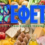 efet ti trome 150x150 - Σχολείο Ελεύθερης Κατάδυσης 1ου & 2ου επιπέδου από 6 έως 11 Νοεμβρίου