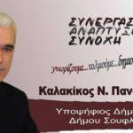 kalakikos panagioths soyfli 150x150 - Αγώνες Α.Ε. (ή αλλιώς προσοχή στα (από)κόμματα )