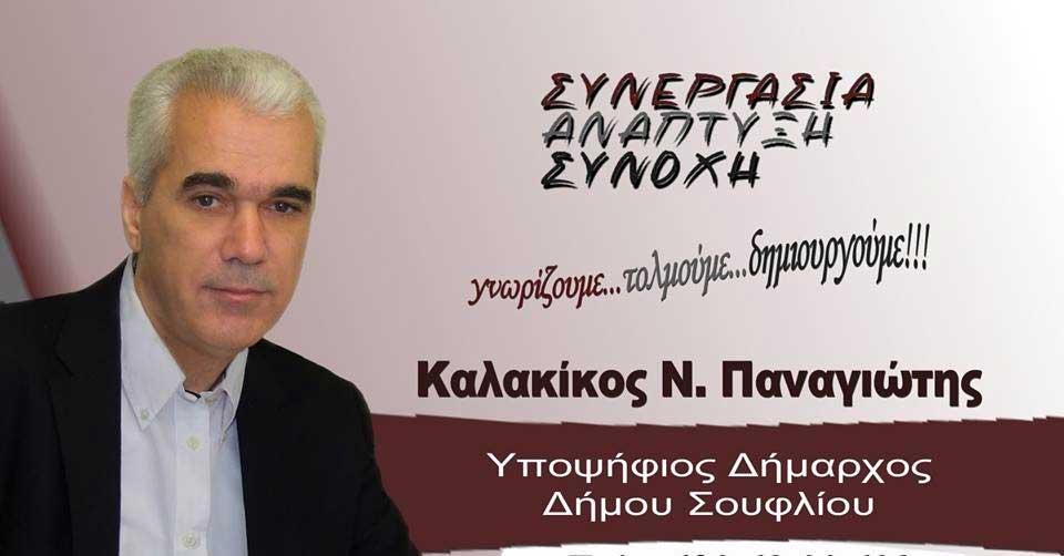 Παναγιώτης Καλακίκος - Υποψήφιος Δήμαρχος Σουφλίου.