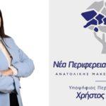 margarita goudetsidou xrhstos metios 2 150x150 - Εμβολιάζω - εκδήλωση για τους εμβολιασμούς
