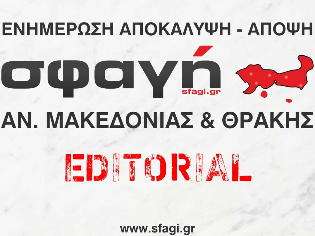 Σφαγή - Editorial.