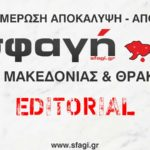 sfagi editorial 150x150 - Με ολοκληρωμένο πρόγραμμα έργων ο υποψήφιος Δήμαρχος Βασίλης Ξουλόγης