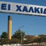 tei xalkidas 150x150 - Η ΜΕΡΚΕΛ και ο ΣΤΑΪΝΜΑΙΕΡ αποτελούν πλέον παρελθόν !