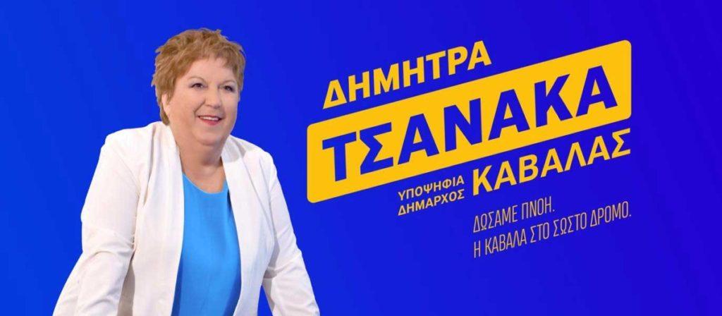 tsanaka dhmhtra anasa 1024x448 - Μαρία Φραντζεσκάκη, μια ξεχωριστή υποψηφιότητα, για την Καβάλα.