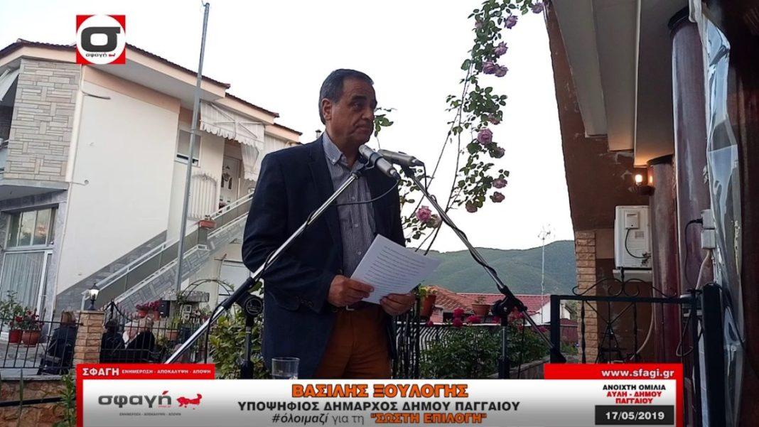 Προεκλογική ομιλία Βασίλη Ξουλόγη, Υποψηφίου Δημάρχου Δήμου Παγγαίου.