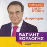 vasilhs xoulogis sosti epilogh dhmos paggaiou programma 01 150x150 - Βασίλης Ξουλόγης: Δώσαμε με αξιοπρέπεια έναν ωραίο και έντιμο αγώνα