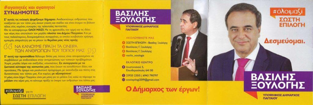 vasilhs xoulogis sosti epilogh dhmos paggaiou programma 02 1024x345 - Με ολοκληρωμένο πρόγραμμα έργων ο υποψήφιος Δήμαρχος Βασίλης Ξουλόγης