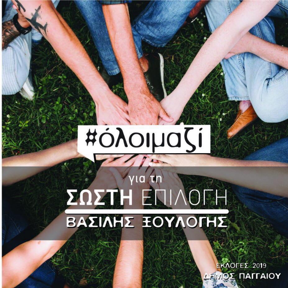 vasilis xoulogis sosth epilogh - Κεντρική ομιλία Βασίλη Ξουλόγη Σωστή Επιλογή (Φωτό)