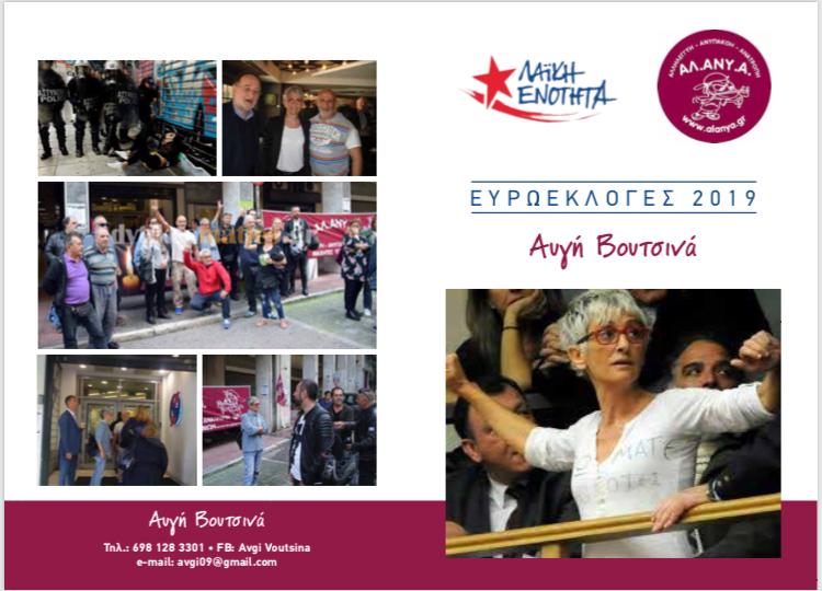 voutsina aygh 01 - Ο αγώνας θα συνεχίστεί στην Ευρωβουλή με την Αυγή Βουτσινά