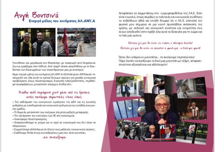 voutsina aygh 02 - Ο αγώνας θα συνεχίστεί στην Ευρωβουλή με την Αυγή Βουτσινά