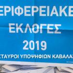 stayroi periferia kavala 10 150x150 - Αντικαπνιστικός νόμος 2019. Ενδιαφέρον για την υγεία μας ;