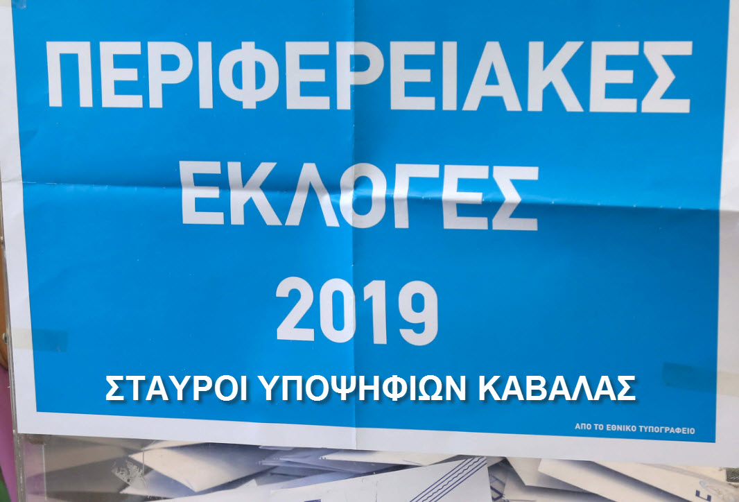 Αποτελέσματα Περιφερειακών εκλογών της 26ης Μαΐου και 2ας Ιουνίου 2019