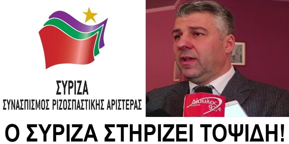 Στήριξη Συριζα ο Τοψίδης της ΝΔ.