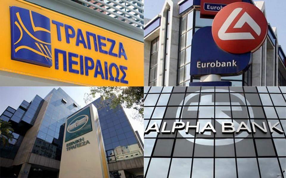 Συστημικές τράπεζες, δάνεια, ΣΕΙΣΑΧΘΕΙΑ.