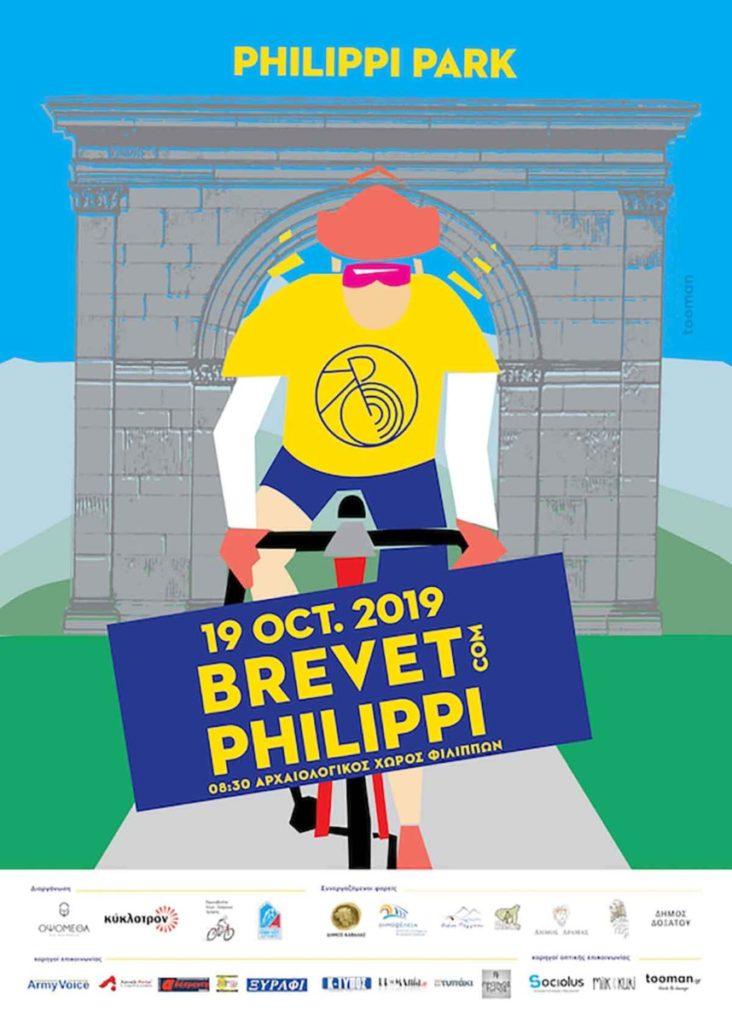 brevet 04 732x1024 - Με 110 ποδηλάτες το φετινό Brevet Φιλίππων!