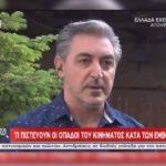 giorgos gavras skai emvolia 150x150 - Ο Φώτης Μπαμπάνης μιλάει για την παράνομη ιχνηλατήση covid-19