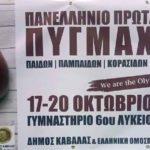 pygmaxia kavala polykladiko 01 150x150 - Τι δήλωσε ο Γ. Γραμματέας της Ε.Ο.Π. Βασίλης Βεργόπουλος για το Πρωτάθλημα Πυγμαχίας