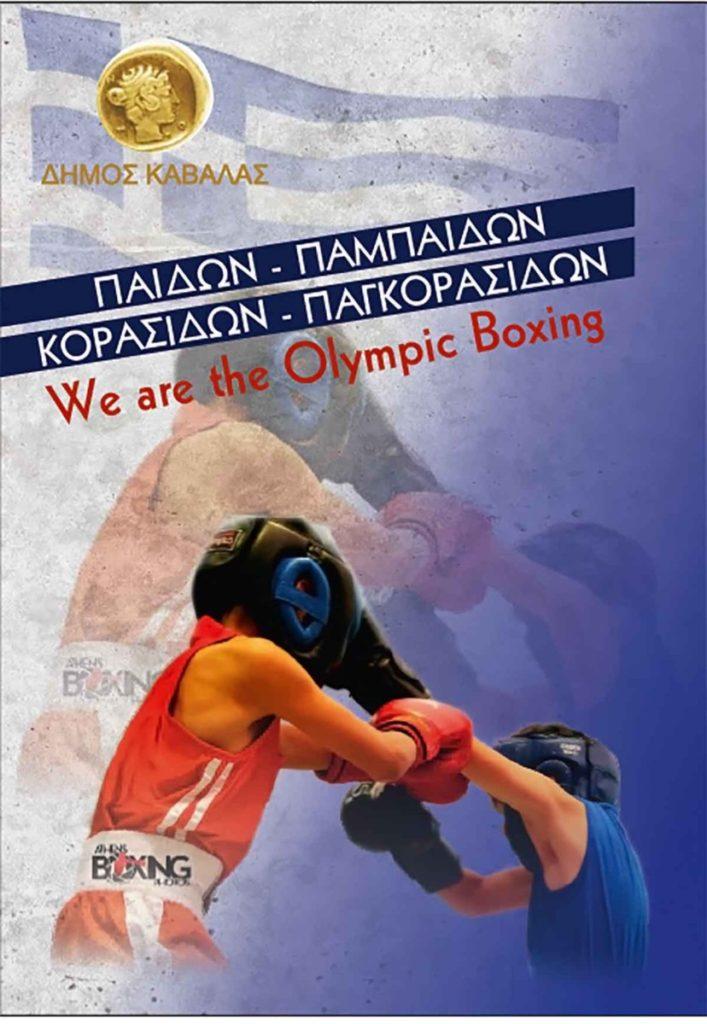 pygmaxia kavala polykladiko 02 707x1024 - Πανελλήνιο πρωτάθλημα πυγμαχίας στην Καβάλα