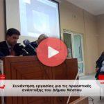 synanthsh ergasias dhmos nestou video 150x150 - Έργα ΔΕΗ λίγες ημέρες πριν τις εκλογές στην Δήμο Καβάλας.