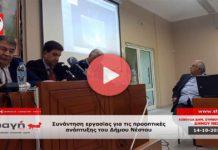 Συνάντηση εργασίας για τις προοπτικές ανάπτυξης του Δήμου Νέστου (Βιντεο).