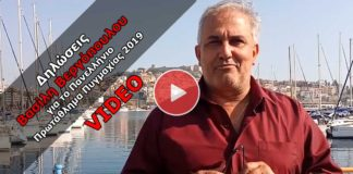Δηλώσεις Βασίλη Βεργόπουλου για το Πρωτάθλημα Πυγμαχίας 2019