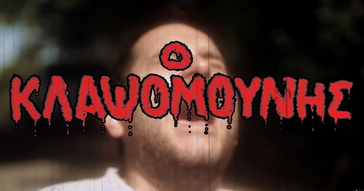 klapsomounis - ΣΟΚ στο πανελλήνιο ! Αυτή η ταινία θα απαγορευτεί μεσα στον Δεκέμβριο !