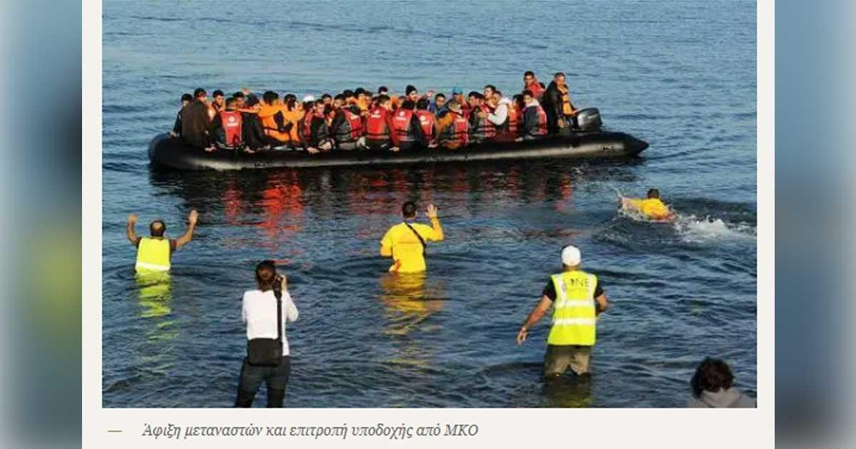 lathrometanastes - Η μεταναστευτική απειλή και η εγκληματική διαχείρισή της