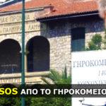 ghrokomeio athinon 01 150x150 - Έργα ΔΕΗ λίγες ημέρες πριν τις εκλογές στην Δήμο Καβάλας.