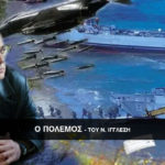 o polemos iggleshs 150x150 - Εξελίξεις με τον Γιάννη Δεμερτζή και ο πόλεμος με τον κρατικό μηχανισμό