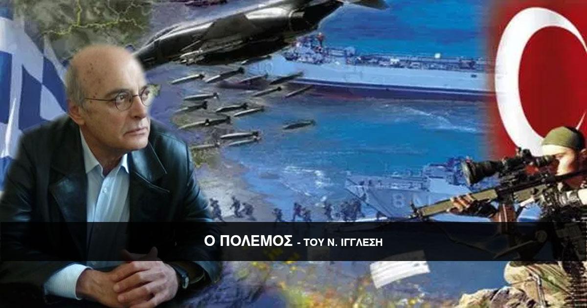 o polemos iggleshs - Ο πόλεμος