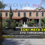 skandalo ghrokomeio athinon 01 150x150 - Παραλίγο να καταναλωθούν 180 κιλά χαλασμένο κρέας στο...