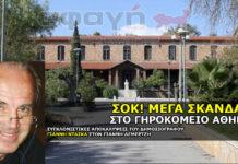 Σκάνδαλο στο γηροκομείο Αθηνών.