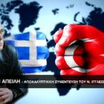 tourkikh apeilh iggleshs 150x150 - Η μεταναστευτική απειλή και η εγκληματική διαχείρισή της