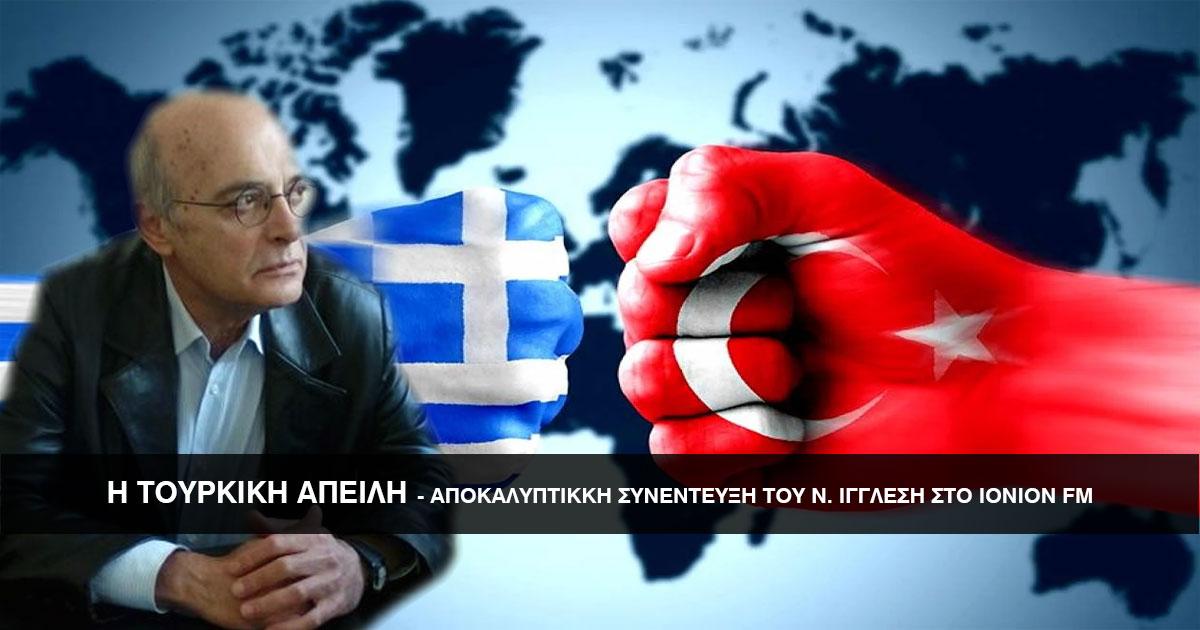 tourkikh apeilh iggleshs - Η τουρκική απειλή