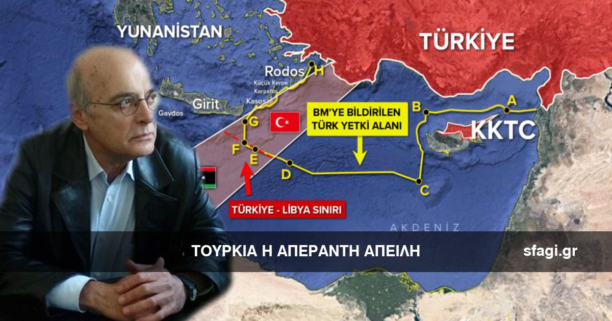 toyrkia aperanth apeilh 02 - Τουρκία η απέραντη απειλή
