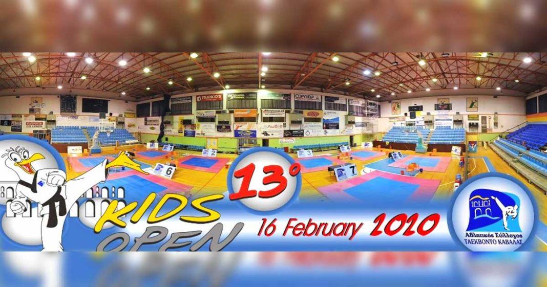 13ο Kids Open - Φιλικό Πρωτάθλημα Ταεκβοντό Παίδων από τον Ο ΑΣ Ταεκβοντό Καβάλας