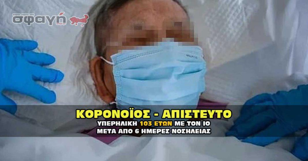 Ηλικιωμένη μόλις 103 ετών επανήλθε από τον κορονοϊό