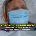 "103 gigia me koronoio 150x150 - ΚΟΡΟΝΟΪΟΣ: Στήμένοι θάνατοι από την ""κινέζικη"" πανδημία"