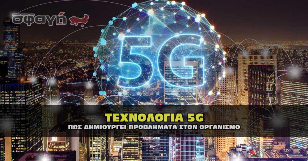 Τεχνολογία 5G και πως δημιουργεί πρόβλημα στον οργανισμό.