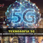 5g technology human problems 150x150 - Επιστολή ιατροδικαστή Ματσάκη στον Πρόεδρο της Δημοκρατίας