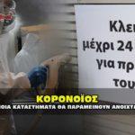 agora katasthmata covid 19 anoixta 150x150 - ΛΑΪΚΕΣ ΑΓΟΡΕΣ : Δεν θα λειτουργήσουν λόγω κορονοϊού