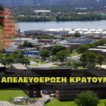 apeleyuervsh kratoumenon hpa covid 19 150x150 - ΛΑΪΚΕΣ ΑΓΟΡΕΣ : Δεν θα λειτουργήσουν λόγω κορονοϊού